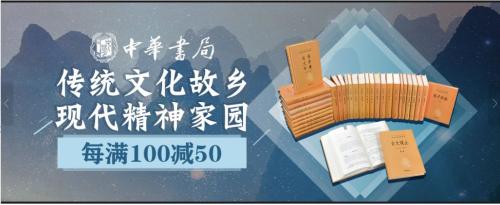 京东618传统文化受追捧 中华书局销售码洋达去年同期十倍
