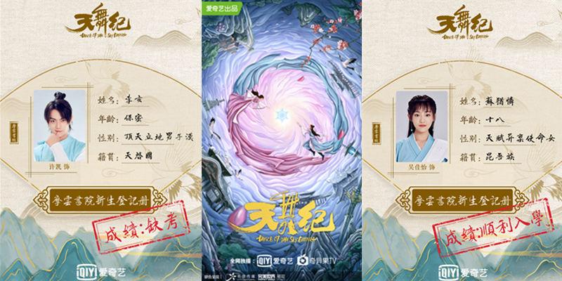 51《天舞纪》主演阵容官宣 许凯吴佳怡领衔热血少年上演
